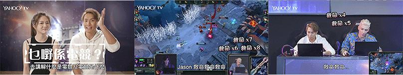 Yahoo TV eSports programme