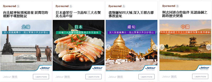 How Jetour boosted its userbase by making the most of native ads