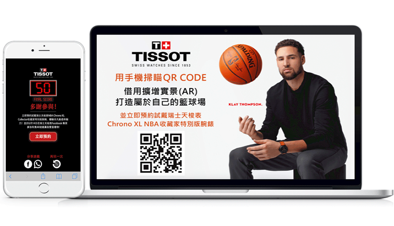 Tissot campaign mobile and desktop landing