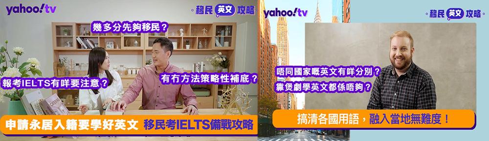 EF English Centre video program on Yahoo TV
