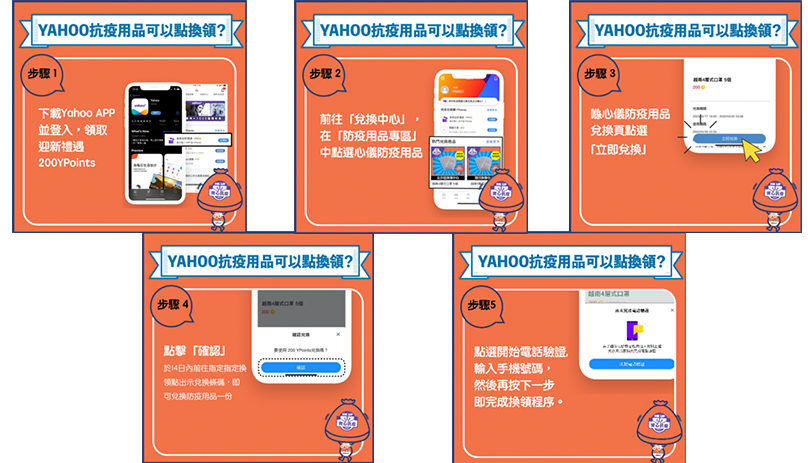 Yahoo App for HK UP