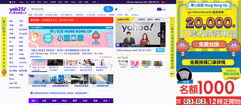 yahoo-app-hkup