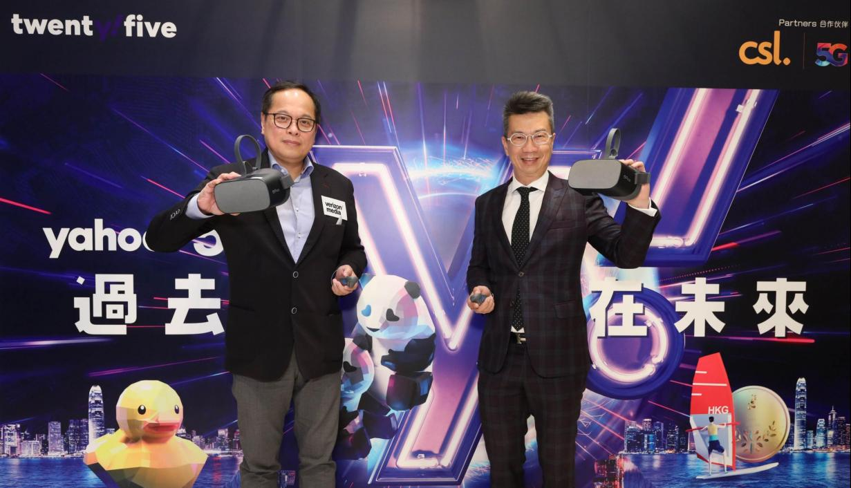 """Yahoo25 Hong Kong Passion Moments in 5G"" Inauguration Ceremony Verizon Media Hong Kong's city-first 5G Immersive Cross-Realm Virtual Event"
