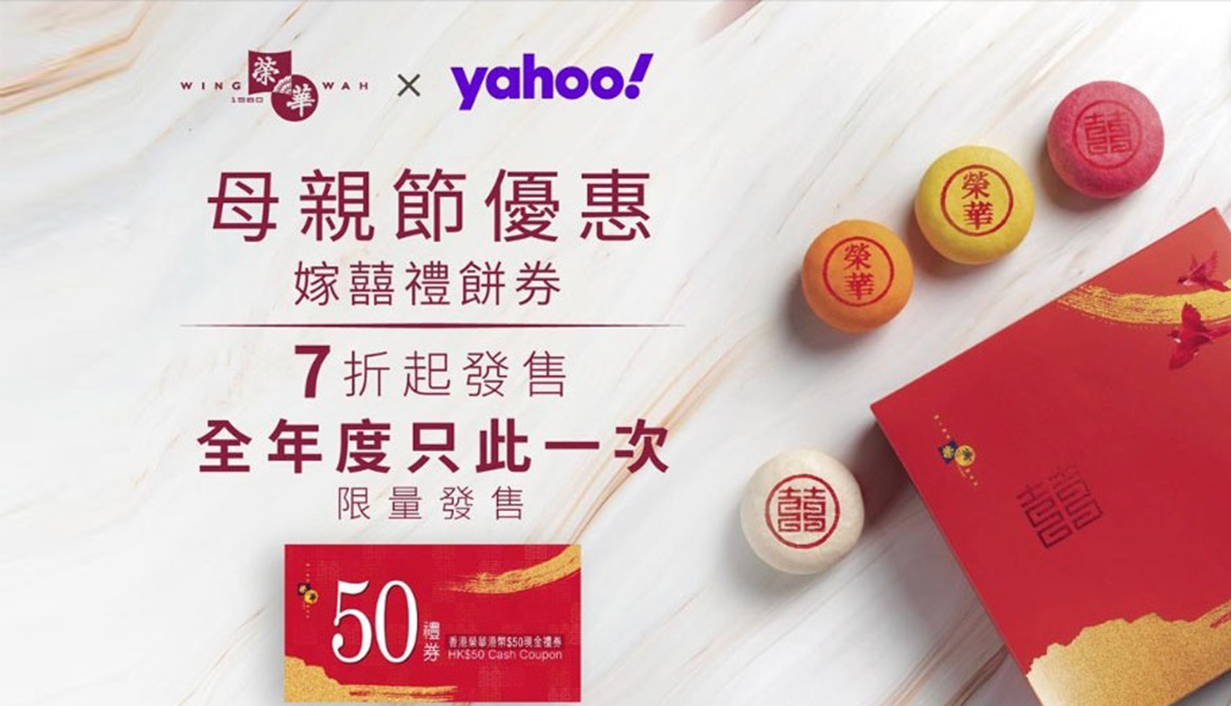 Hong Kong Wing Wah's media commerce plan