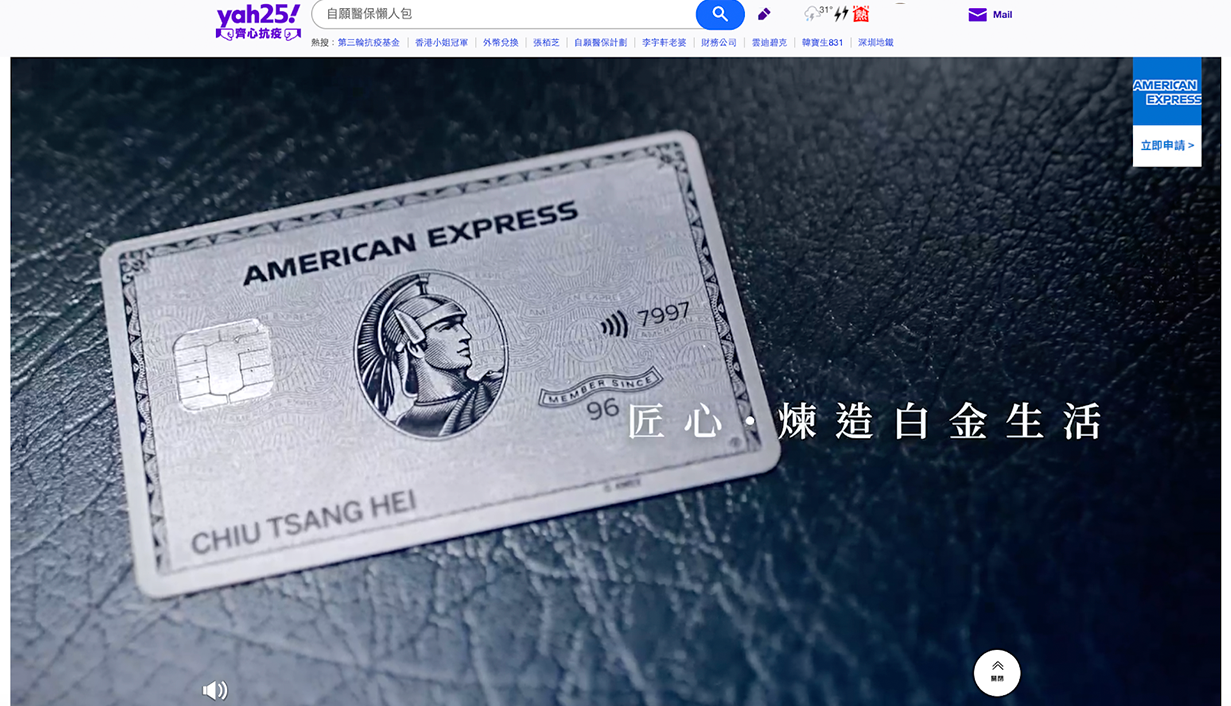 American Express Lives Life to the Fullest with Branded Content