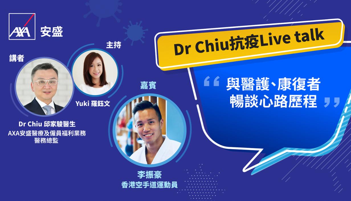AXA brings Dr Chiu to support HongKongers during times of pandemic